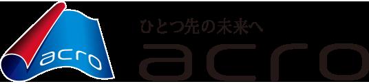 株式会社アクロ